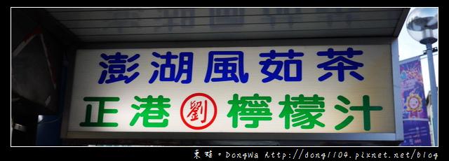 【澎湖食記】馬公市區推薦飲品|三十年老店|劉記正港檸檬汁