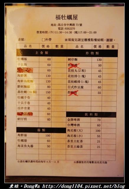 【澎湖食記】馬公市區推薦小吃|來澎湖必嚐的一碗牡蠣飯|福牡蠣屋