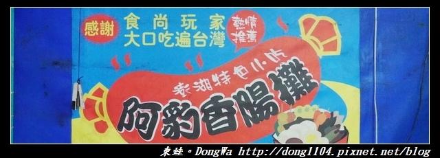 【澎湖食記】馬公市區推薦小吃|食尚玩家推薦|阿豹香腸攤 關東煮