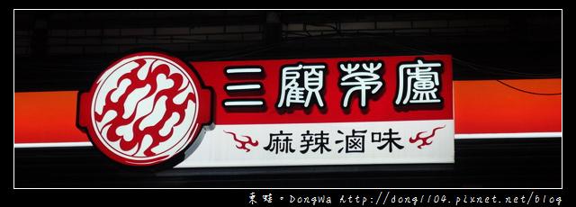 【中壢食記】中原夜市滷味|三顧茅廬麻辣滷味中壢日新旗艦店