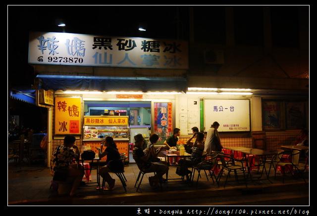 【澎湖食記】馬公市區推薦冰店|料多味美價廉|辣媽黑砂糖冰