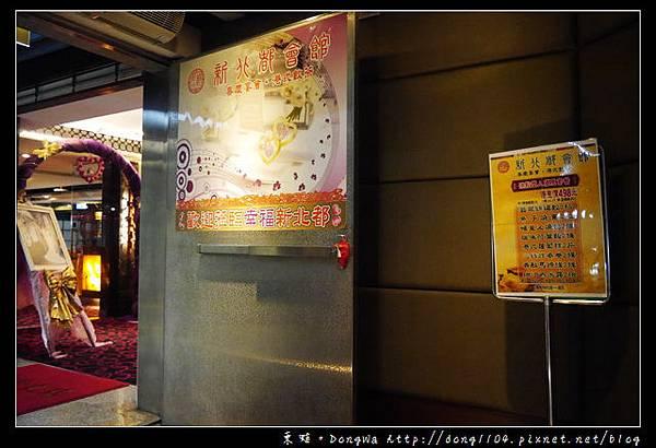 【新北食記】板橋美食|府中站喜慶宴會|新北都會館