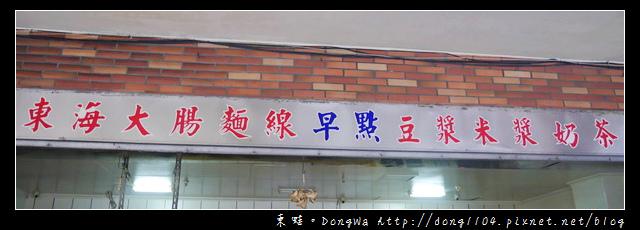 【桃園食記】蘆竹南崁中式早餐 東海大腸麵線早點