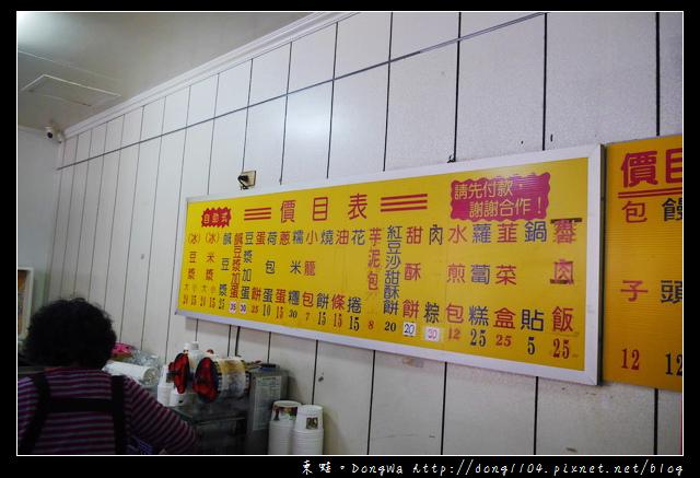 【桃園食記】蘆竹南崁中式早餐|東海大腸麵線早點
