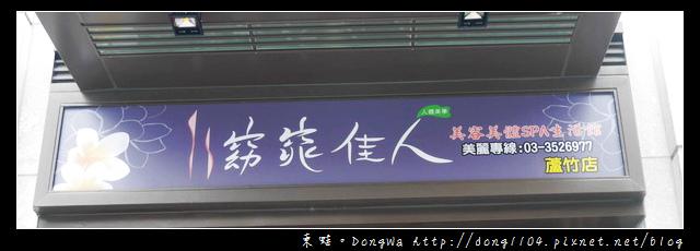 【南崁美體】新竹知名SPA館|開幕體驗價全面五折|窈窕佳人美顏美體SPA生活館