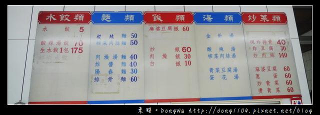 【桃園食記】蘆竹麵食館 大竹水餃 甜甜飲食館