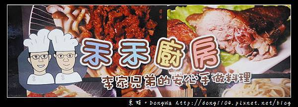 【台北食記】民生社區手作料理|網路宅配美食|禾禾廚房