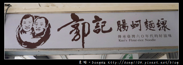 【桃園夜市】中正路小吃|傳承臺灣六十年代的好滋味|郭記腸蚵麵線
