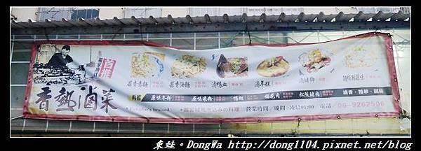 【澎湖食記】馬公市區推薦小吃|首推獨家滷汁|香熱滷菜