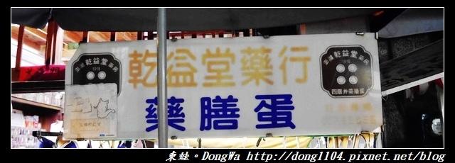 【澎湖食記】馬公市區推薦小吃|四眼井藥膳蛋|乾益行藥行