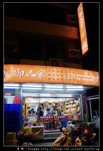 【澎湖遊記】馬公市區伴手禮專賣店|黑糖糕冰心糕免費試吃|御品家食品行