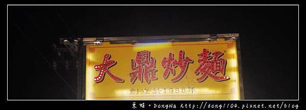 【桃園食記】蘆竹大竹夜市 酥皮蚵仔煎 大鼎炒麵