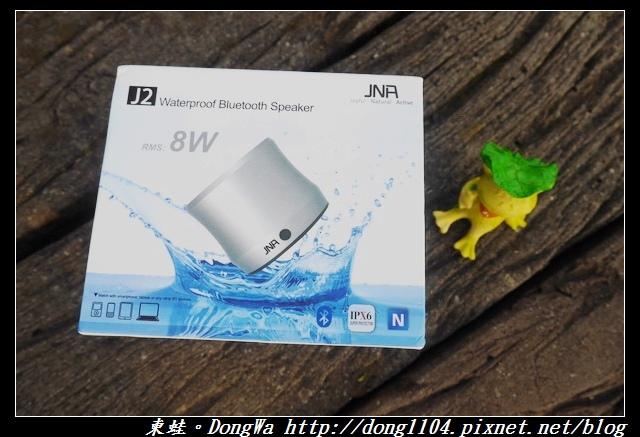 【開箱心得】金屬質感大功率隨身音響|JNA J2 防水NFC藍芽喇叭