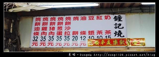 【澎湖食記】馬公市區推薦早餐|多種口味燒餅夾心|鐘記燒餅