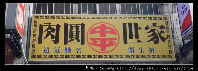 【中壢食記】中平路肉圓米粉|市區推薦小吃|中平肉圓世家