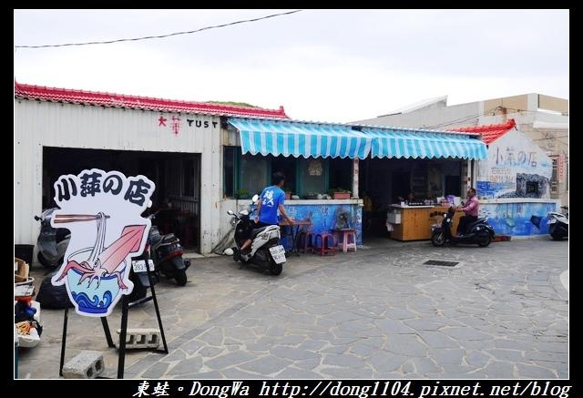 【澎湖食記】西嶼鯨魚洞|小管麵線免費小菜|小萍的店