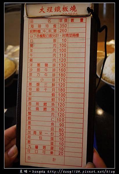 【中壢食記】元化路平價鐵板燒|湯品飲料喝到飽|大埕鐵板燒元化店