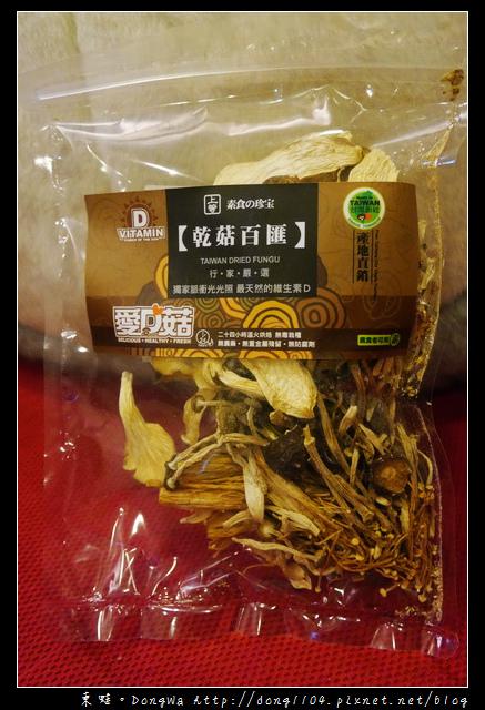 【開箱心得】100% 天然的維他命D來源|產地現採低溫配送|愛D菇脆餅 乾菇百匯