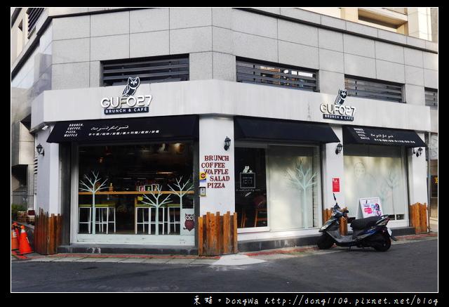 【台北食記】中山區早午餐下午茶|貓頭鷹主題餐廳|GUFO27庫塔廚房