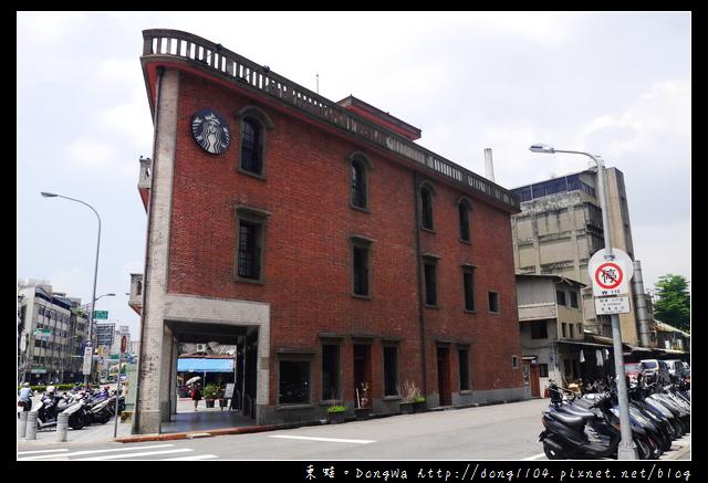 【台北遊記】萬華必喝咖啡店|百年古厝萬華林宅|星巴克艋舺門市