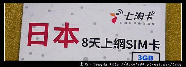 【大阪自助/自由行】日本4G上網sim卡 七淘卡8天3GB