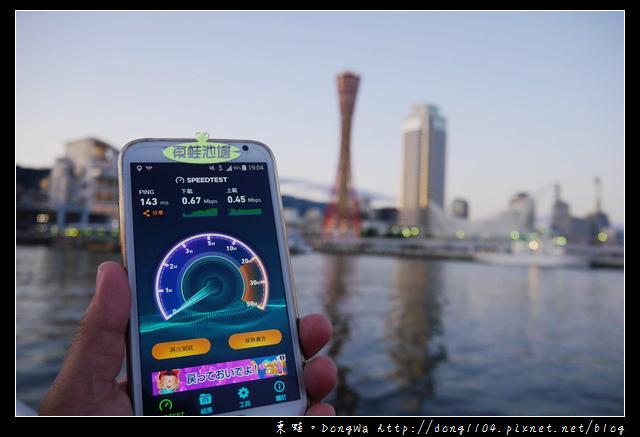 【大阪自助/自由行】日本4G上網sim卡|七淘卡8天3GB