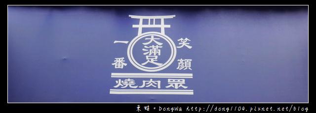 【台北食記】東區燒烤吃到飽|燒肉眾精緻炭火燒肉(台北大安店)