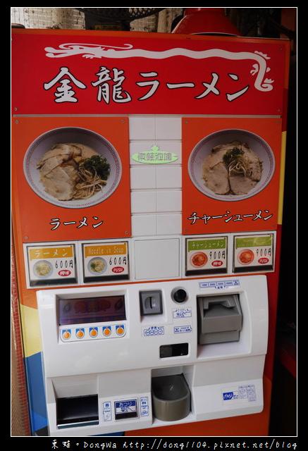 【大阪自助/自由行】大阪立食餐廳|道頓堀拉麵|金龍拉麵御堂筋店
