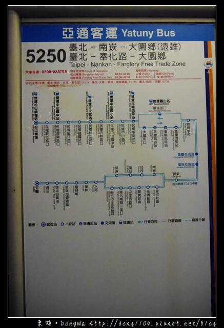 【台北遊記】松山機場→桃園南崁|亞通客運5250|松山機場站→南崁站