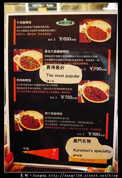 【大阪自助/自由行】黑門市場咖哩飯 中文菜單 パジャマラマ(PYJAMARAMA)