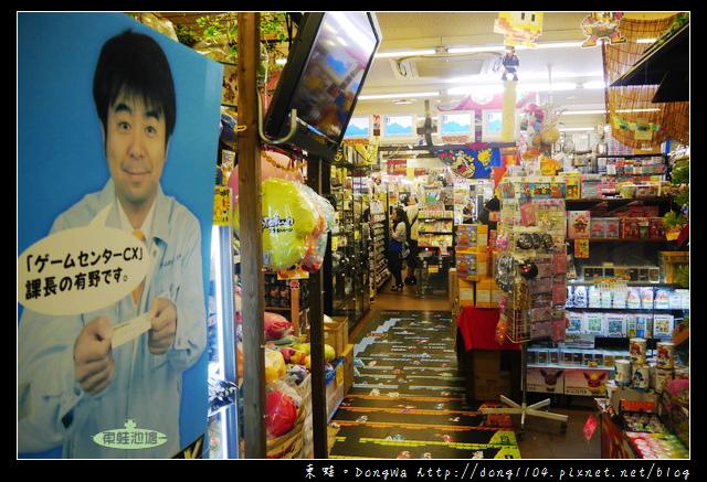 【大阪自助/自由行】日本橋經典復古遊戲機博物館|スーパーポテト レトロ館