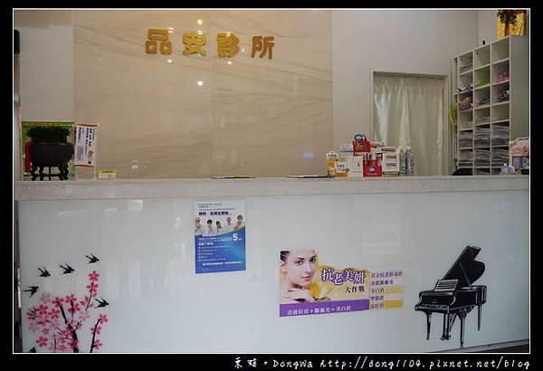 【板橋家醫】細心 安心 貼心 異位性皮膚炎 品安診所