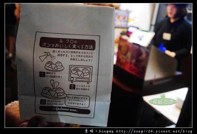 【大阪自助/自由行】道頓堀人氣排隊美食|熱騰騰新鮮出爐可頌|LE CROISSANT SHOP 心斎橋店