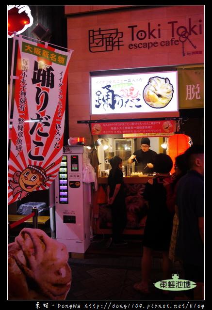 【大阪自助/自由行】道頓堀章魚燒|大阪新名物 跳舞章魚小丸子