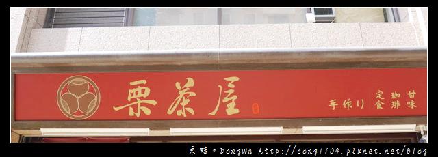 【新竹食記】竹北日式下午茶|櫻花水信玄餅|栗茶屋手作日式料理