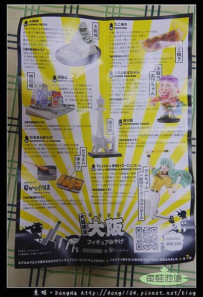 【大阪自助/自由行】大阪限定轉蛋 KAIODO 海洋堂 Figure Miyage