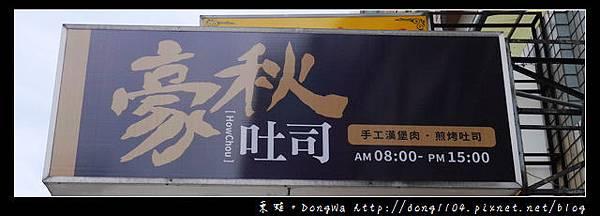 【中壢食記】中原大學早餐 工業風格手工漢堡肉 豪秋吐司