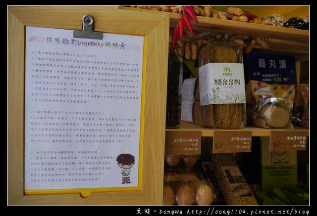 【新竹食記】竹科下午茶|手作甜品 在地食材 輕食料理|bigreeny 料理.家