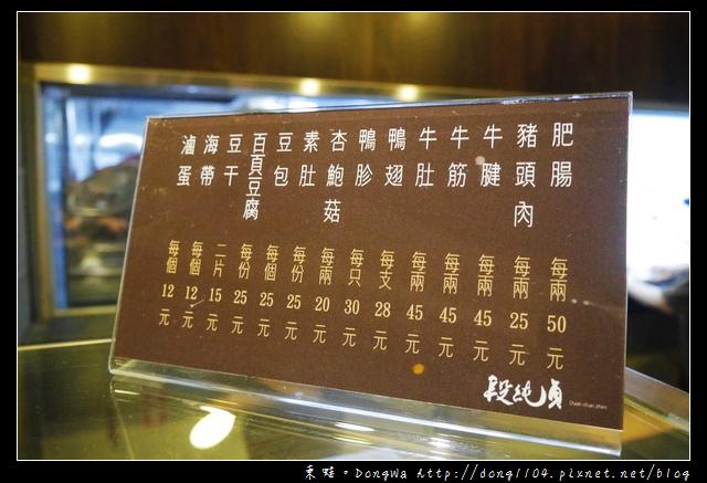 【新竹食記】竹北排隊牛肉麵名店 段純貞牛肉麵