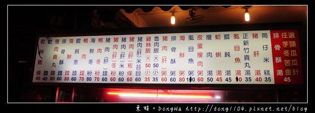 【中壢食記】中壢觀光夜市|古早味小吃|筒仔米糕 排骨酥湯