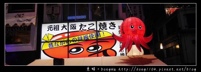 【大阪自助/自由行】道頓堀排隊美食|元祖大阪章魚燒あっちち本舗