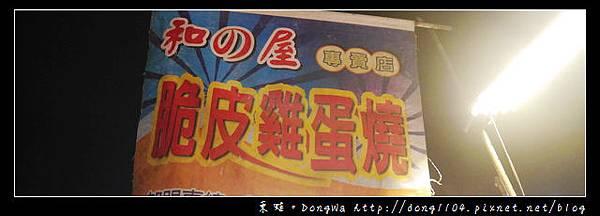 【桃園食記】蘆竹南崁五福夜市|卡通造型雞蛋糕|和の屋脆皮雞蛋燒