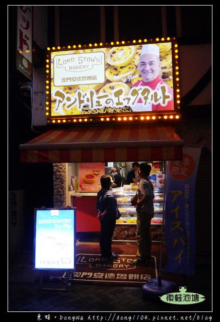 【大阪自助/自由行】安德魯葡式蛋塔進駐大阪|澳門安德魯餅店道頓堀本店
