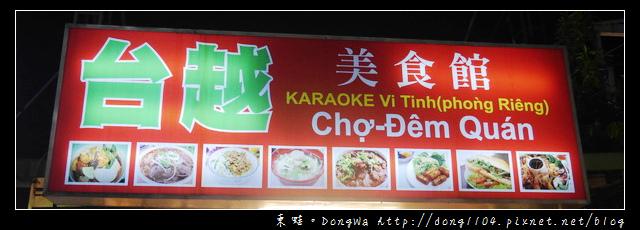 【桃園食記】蘆竹南崁越南料理 又酸又辣好滋味 台越美食館