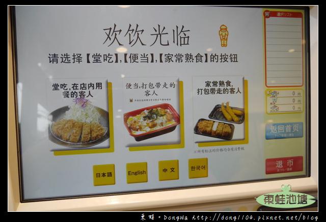 【大阪自助/自由行】四天王寺日式早餐|中文菜單|松のや 四天王寺前夕陽ケ丘店