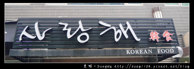 【中壢食記】中原商圈韓式料理|柏德廣場美食|沙郎嘿 사랑해韓食