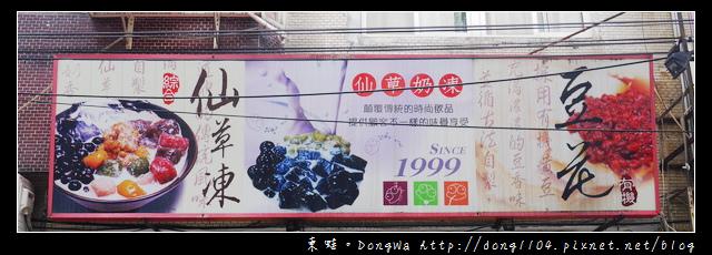 【中壢食記】中原大學豆花|粉紅蛙仙草奶凍之家
