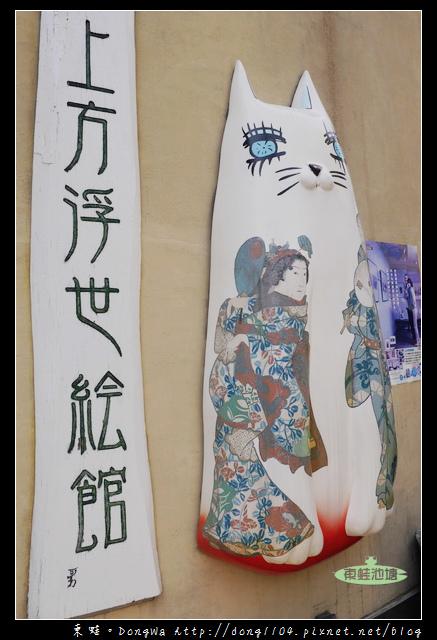 【大阪自助/自由行】大阪周遊卡免費|江戶時代美術館|上方浮世繪館