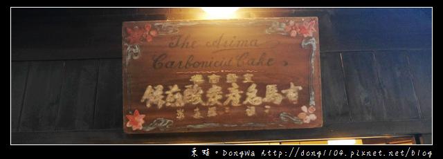 【大阪自助/自由行】有馬溫泉伴手禮|有馬名產炭酸煎餅本家|元祖三津森本舖