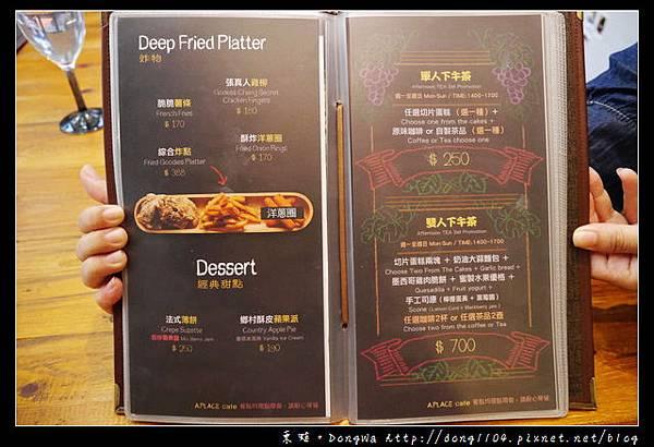 【台北食記】松山寵物友善餐廳 下午茶聚餐好選擇 A‧Place CAFE
